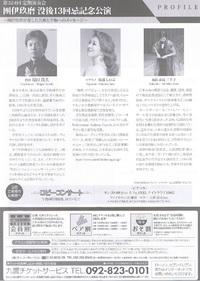 九州交響楽団第324回定期演奏会