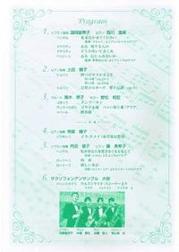 第177回緑のコンサート
