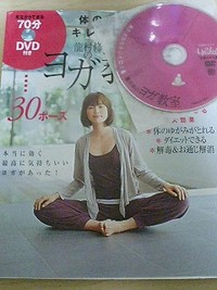 DVD付きヨガ教室