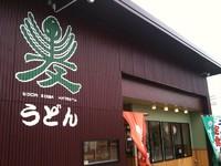 日田市松屋のそば屋