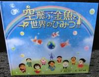 「空飛ぶ金魚」の絵本ができた!