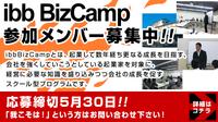 応募受付中! 「ibb Biz Camp」