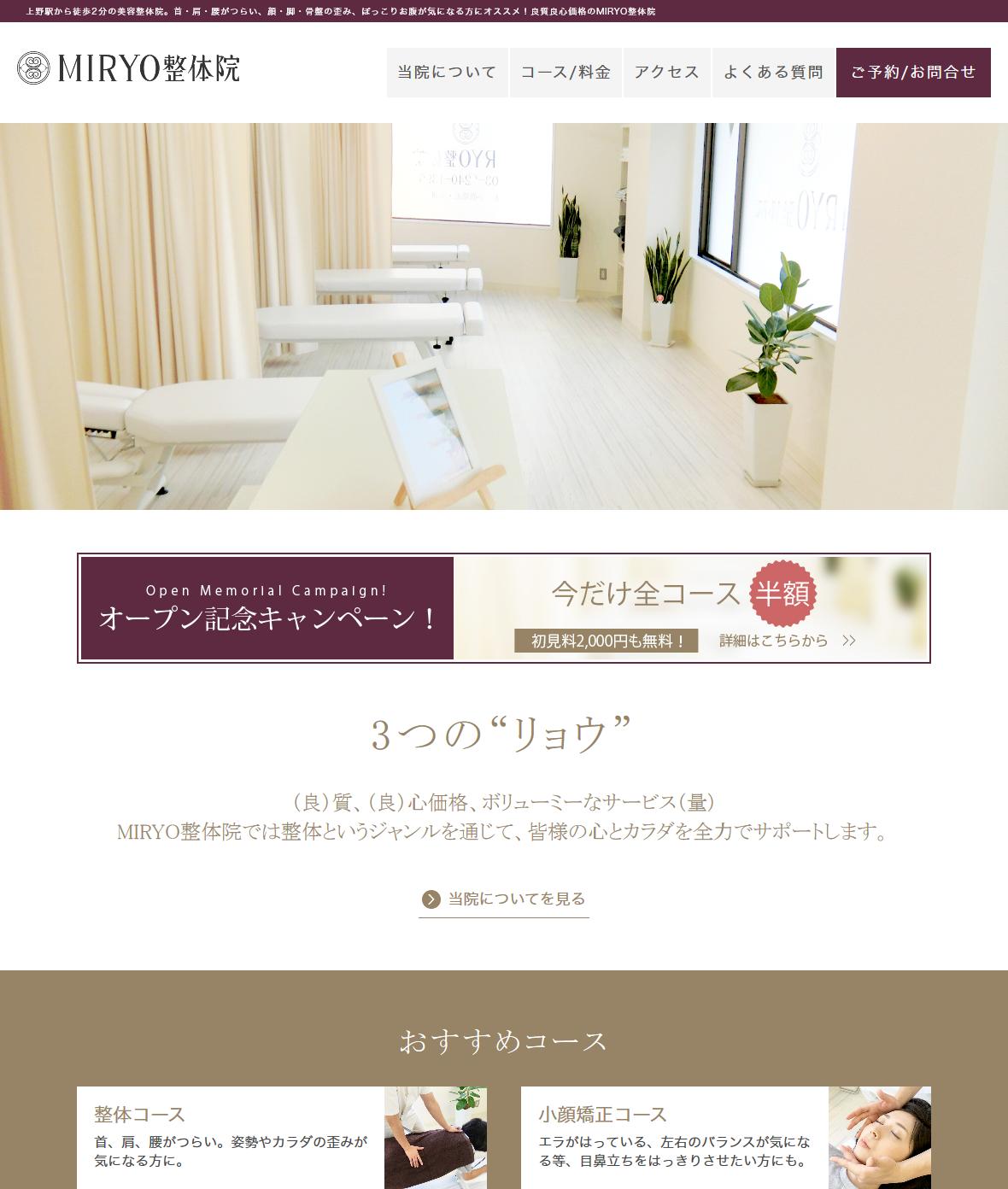 東京都上野の整体院ミリョウ整体院