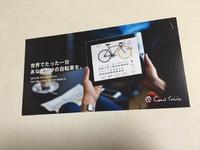 自転車 2016/02/05 10:41:35