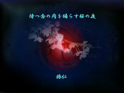 フォト575『 待つ念の肉を踊らす桜の夜 』tw1104