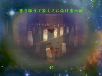 『 寄り添うて寂しさに泣け宵の秋 』青のくさみ「森女」遊泳1701