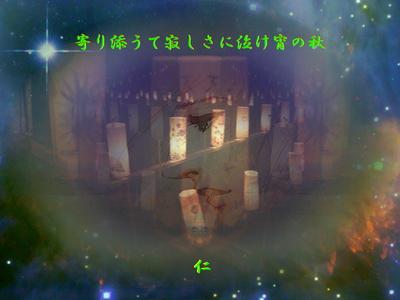 フォト575『 寄り添うて寂しさに泣け宵の秋 』wp1201