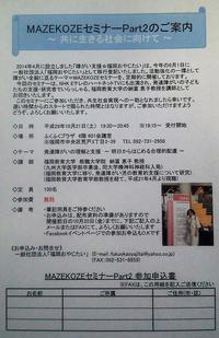 「福岡おやじたい」Mazekozeセミナー Part2