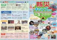 福岡市主催の「防災キャンプ2017」