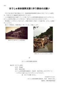 東峰村、ほうしゅ楽舎復興支援