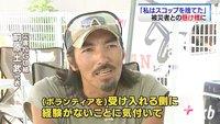 災害NGO結の前原土武さんのテレビ出演
