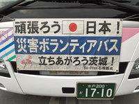 久留米市からのボランティアバス