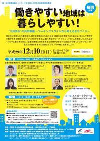 """働きやすい地域は暮らしやすい! """"九州男女""""の共同参画~ワーキングスタイルから考えるまちづくり~に参加してきました。"""