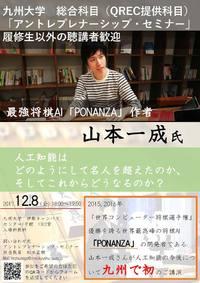 「情熱大陸」にも出演!!  九州に最強将棋AI「PONANZA」作者の山本一成さん来たる!