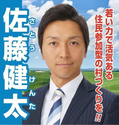 佐藤健太の画像 p1_11