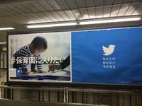 【東京でのイベント】10月4日(水) みんな#保育園に入りたい 〜子育て・キャリア・待機児童…このモヤモヤを解決しよう~