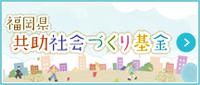 福岡県の豪雨災害関係活動サポート