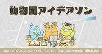 10月21日(土)、福岡での動物園アイデアソン