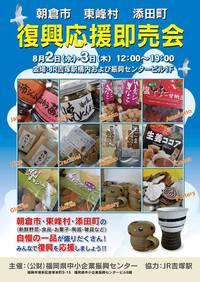 JR吉塚駅での復興支援