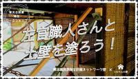 熊本県西原村、被災古民家再生ワークショップ