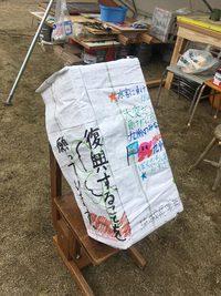 被災地へ土のう袋を送るプロジェクト