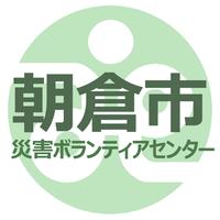朝倉市災害ボランティアセンター、金土日の登録制に