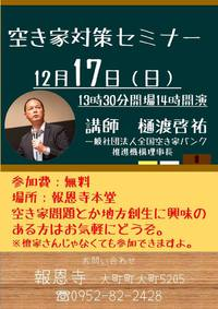 樋渡啓祐さんの空き家セミナー