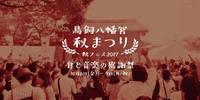 鳥飼八幡宮 秋まつり(秋フェス)  〜食と音楽の感謝祭〜