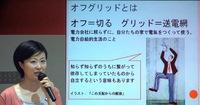 佐藤千佳さんの都会でのオフグリッドの生活のお話に、びっくり!