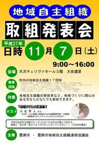 地域問題解決・島根県でのイベント・雲南ゼミ