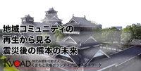 4月15日(日)、地域コミュニティの再生から見る震災後の熊本の未来