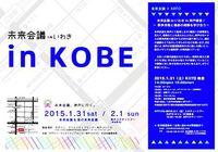 「未来会議inいわき」が神戸市で開催