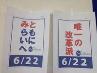 6月22日の加古川市長選挙