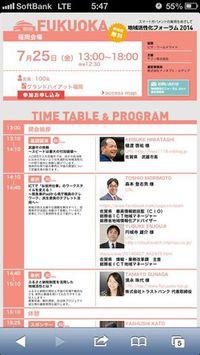 地域活性化フォーラム2014