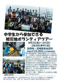 中学生から参加できる被災地支援ボランティアツアー