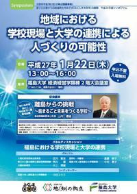 福島大学でのシンポジウム
