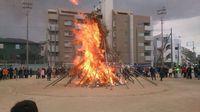 高取校区のどんと焼き