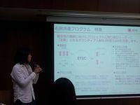 ETIC. さん主催の学生向けのプログラム