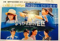 映画「なつやすみの巨匠」中島監督×脚本家 入江氏 座談会