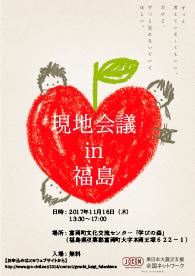 【東北復興支援】「第13回 現地会議 in 福島」
