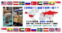 福岡版・美崎栄一郎が語る「紙袋一つで周る世界一周旅行」