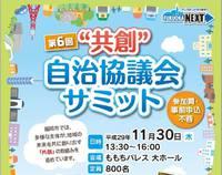 福岡でのイベント・自治協議会サミット