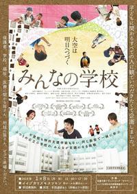 【みんなの学校】木村先生と考えよう!これからの学びin飯塚