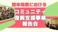熊本地震におけるコミュニティ復興支援事業報告会