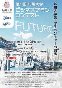 第一回九州大学ビジネスプランコンテスト