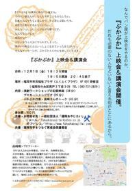 一般社団法人「福岡おやじたい」ぷかぷか上映会&講演会