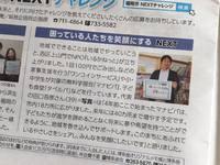 いるかねっとの田口吾郎さん、福岡市、市政便りに