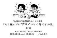 九州ロゴに落選したくせに語る!「もう逆にロゴデザインって何ですか!?」会議