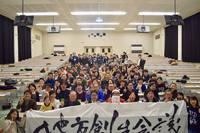 12月16日(土)、「地方創生会議in福岡」に参加してきました。