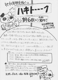 朝倉復興支援、熊本復興支援